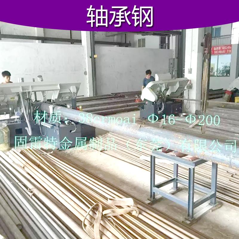 东莞轴承钢厂家价格销售