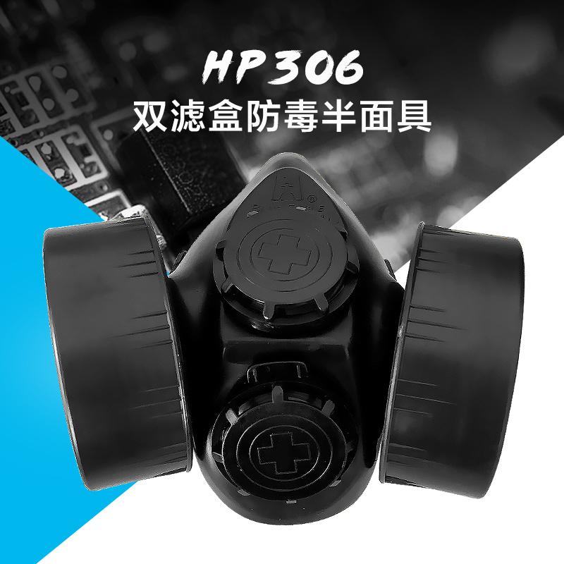 供应HP306双滤盒防毒半面具厂家批发