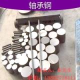 供应用于机械加工的轴承钢 轴承钢厂家直销 优质轴承钢 各种规格轴承钢