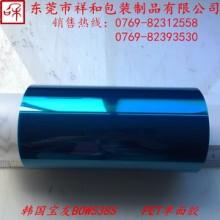 供应用于BLU粘贴的韩国宝友BOW538S绝缘蓝色PET胶带 无残胶蓝色单面胶