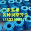 直通式水流指示器DN80 2KG图片