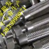 快速接头式金属软管DN50图片