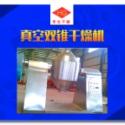 供应新型电加热双锥干燥机,新型电加热双锥干燥机厂,新型电加热双锥干燥机批发,新型电加热双锥干燥机价格