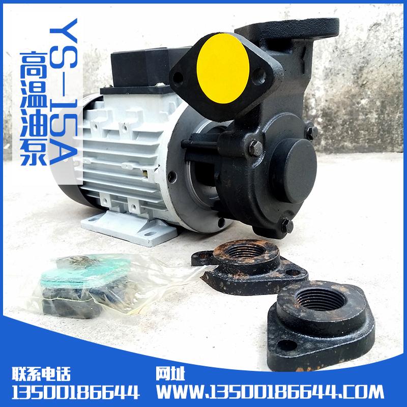供应台湾元欣YS-15B导热油泵