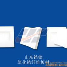 供应淄博锆铪定做氧化锆纤维板材/价格低廉/轻质耐火材料
