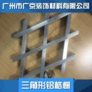 三角形铝格栅图片