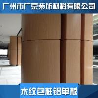 雕花包柱铝板厂家 优质 雕花包柱铝板厂家 3.0mm厚雕花包柱铝单板价格