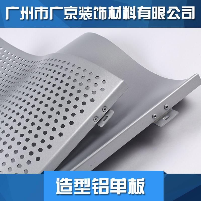 厂家直销 优质造型铝单板 弧形铝单板幕墙 造型单板幕墙