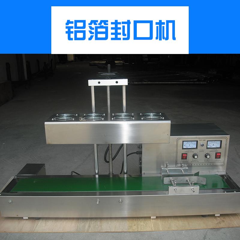 供应河南省电磁感应 河南省电磁感应铝箔封口机