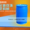 供应优质200L法兰桶 200L圆桶 200升双环单色食品级塑料桶 量大从优