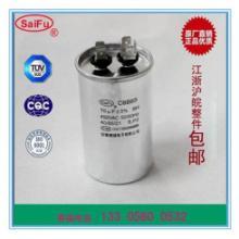 供应20UF/CBB65自愈式电容器