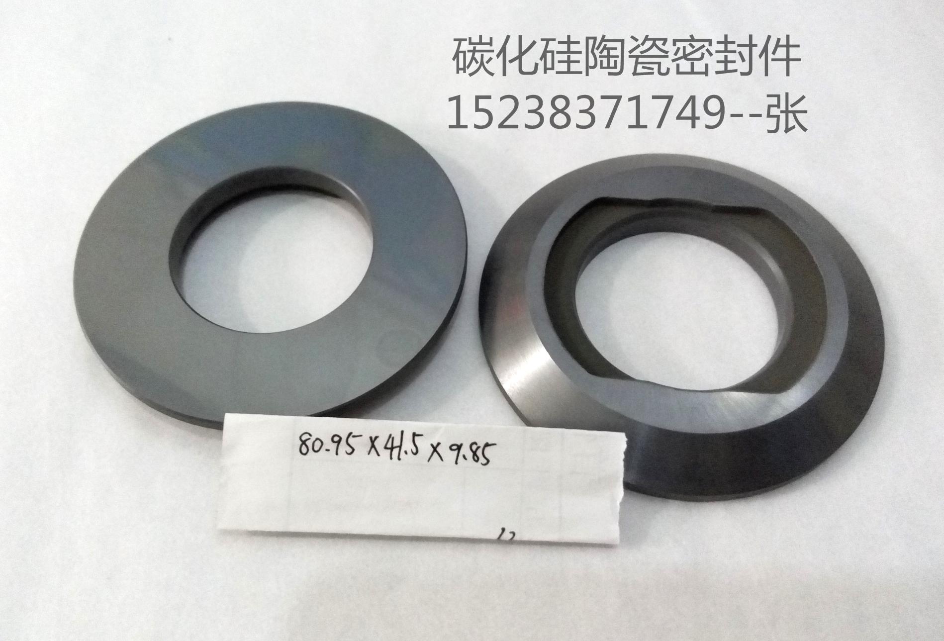 供应浙江碳化硅密封环,浙江碳化硅密封环价格,浙江碳化硅密封环厂家