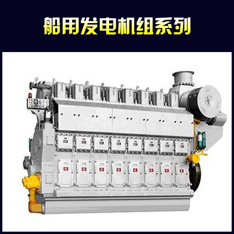 供应船用发电机组系列厂家直销质量保证