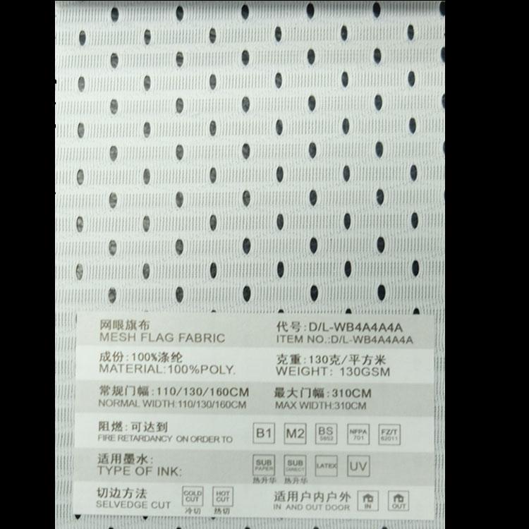 130g网眼旗布 广告喷绘布 环销售