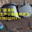 供应用于美标的DN700板式平焊法兰人孔 HG21525人孔最低价格