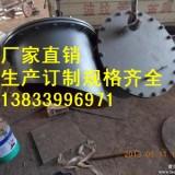 供应用于石油的天津人孔生产厂家 DN900屋面上人孔  手孔 烟道除灰孔 图号52002