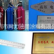 深圳网力UV金属油墨超强附着力玻璃五金UV丝印油墨图片