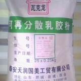 供應瓦克龍牌可再分散性乳膠粉 非復配 灰分低