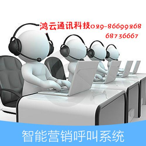 智能营销呼叫系统销售