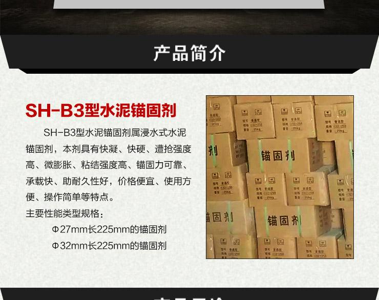 福州锚固剂生产厂家销售