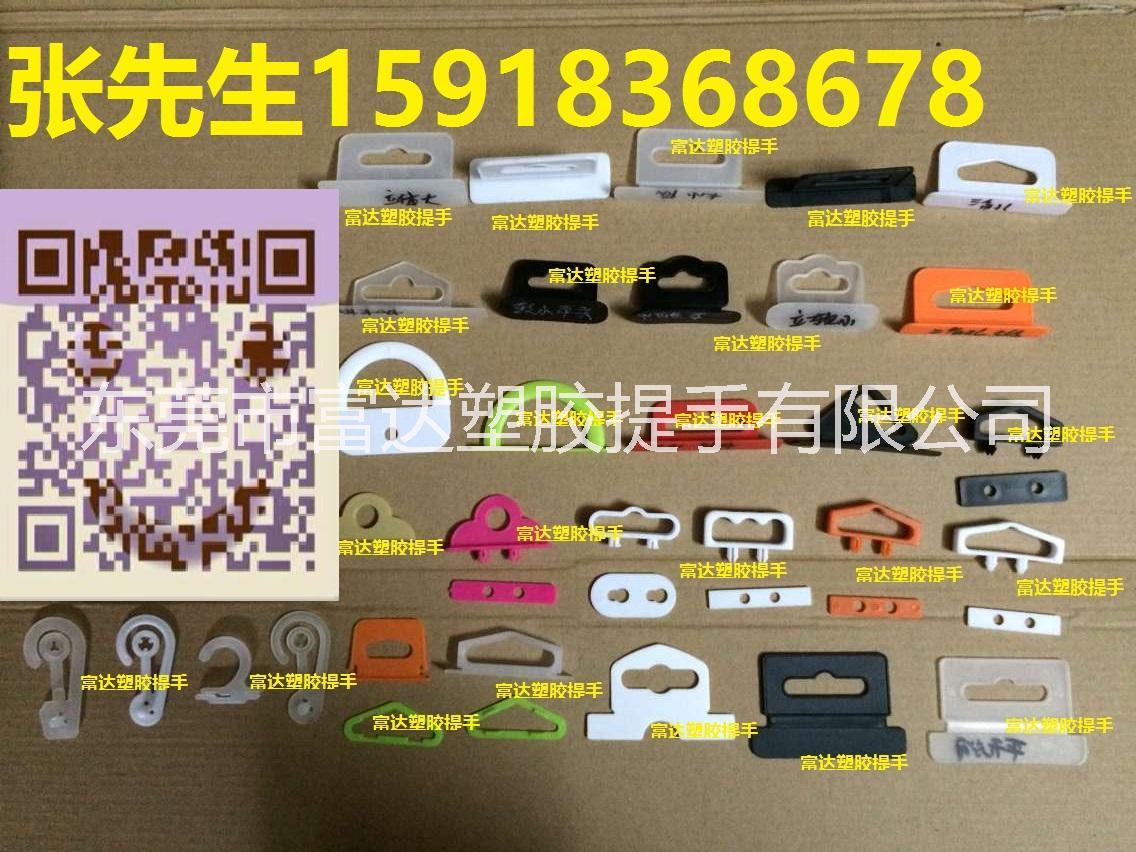 供应用于耳机盒、胶盒的三角扣挂钩、飞机孔挂钩、飞机扣