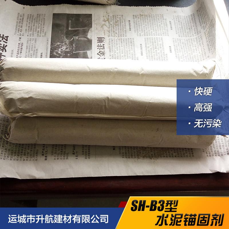 SH-B3型水泥锚固剂销售