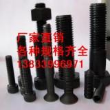 供应用于石油的全螺纹螺栓M22*70 高强螺栓批发