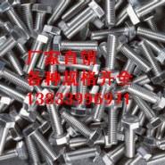M30*110单头螺栓带螺母图片
