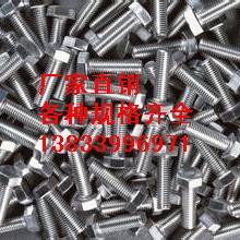 供应用于管道连接法兰的M30*110单头螺栓带螺母 国标8.8级碳钢螺栓批发厂家批发