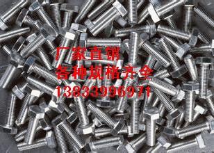 M36*120标准六角头螺栓图片