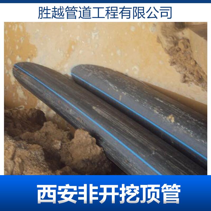 供应西安非开挖顶管工程施工 专业承接工程胜越管道工程有限公司