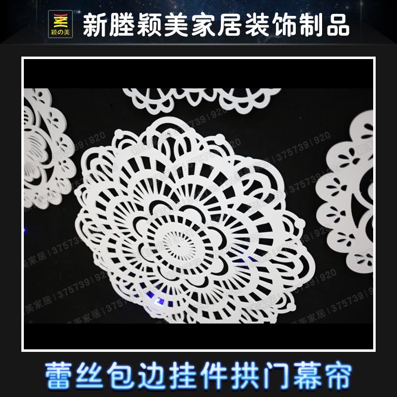 蕾丝包边挂件蕾丝拱门幕帘图片/蕾丝包边挂件蕾丝拱门幕帘样板图 (4)