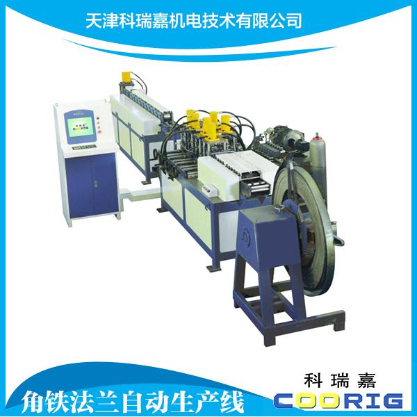 供应角铁法兰自动生产线 角铁法兰生产线 风管加工设备