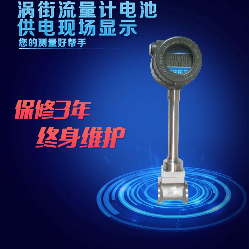 供应涡街流量计电池供电现场显示 北京鑫瑞思创直销