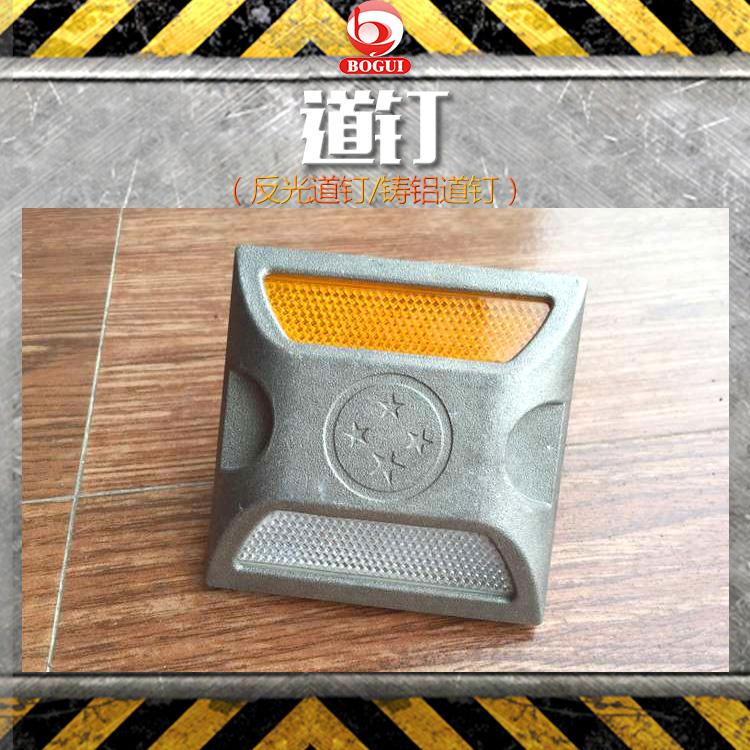 供应广西道钉 铸铝道钉 道钉单面高强铝合金抗压 高速黄线用路钉反光路标厂家