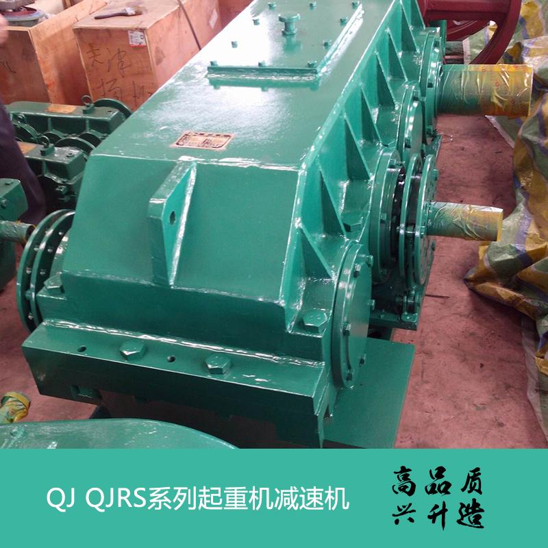 专业供应 QJ QJRS系列起重机减速机 小型轴装式硬齿面减速机