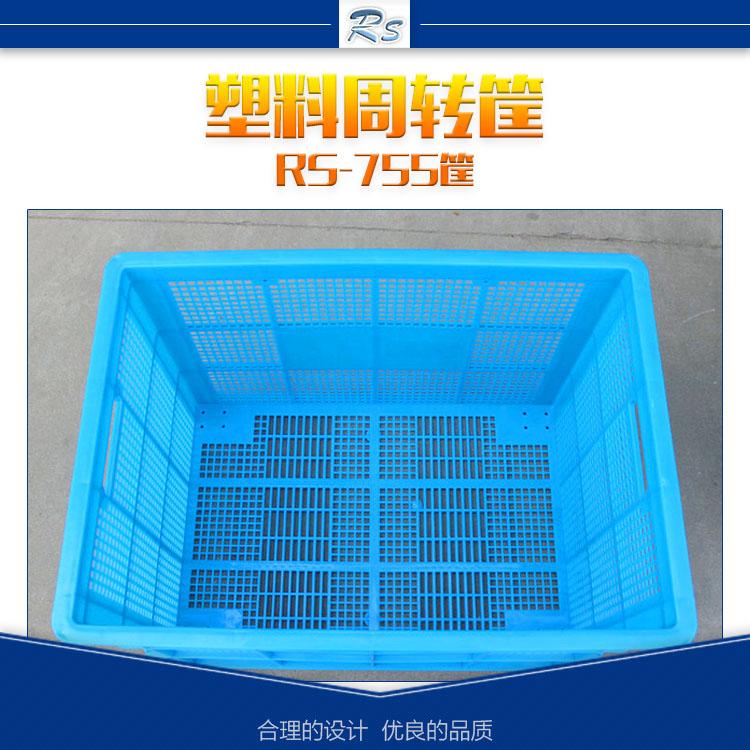 供应广东塑料周转筐 RS-755筐 方形塑料周转箱厂家批发