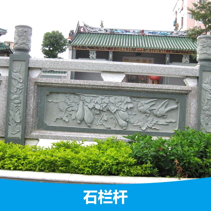 供应湖南石栏杆厂家 石栏杆价格 雕刻石栏杆  专业雕刻石栏杆