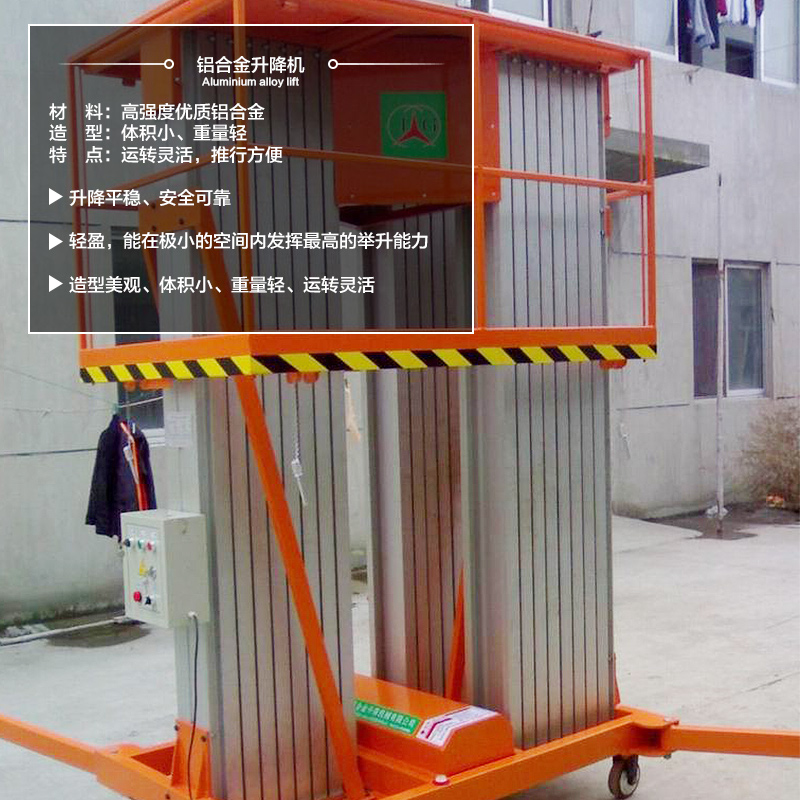 供应铝合金升降机铝合金升降平台、四柱铝合金升降平台、三柱铝合金