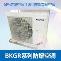 BKGR防爆空调