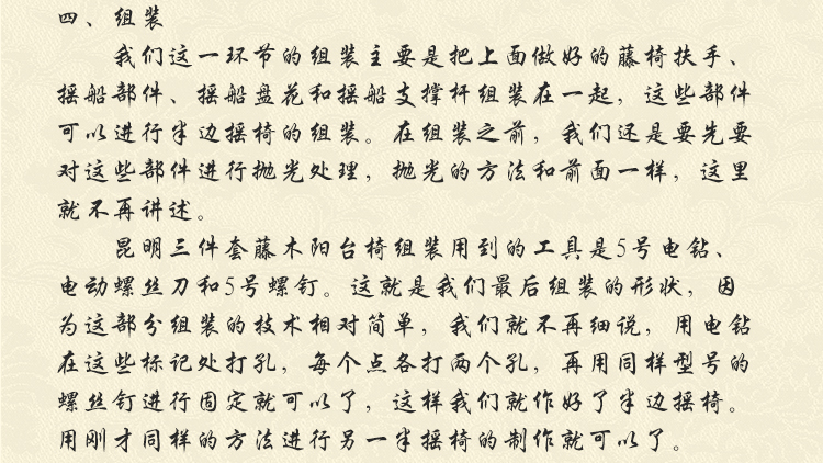藤条皇冠编织图片