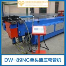 供应DW-89NC单头液压弯管机生产厂家 卧式液压弯管机图片