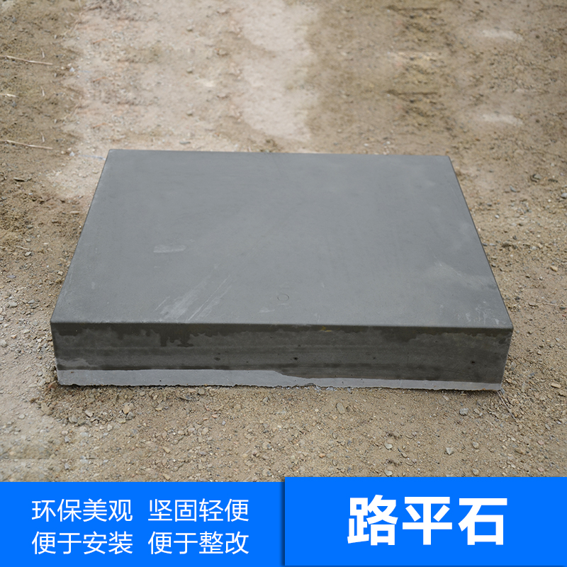 供应路平石模具 供应路平石模具生产厂家批发报价 路平石塑料模供应 路平石模具哪里好