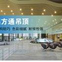 广州木纹铝方通图片
