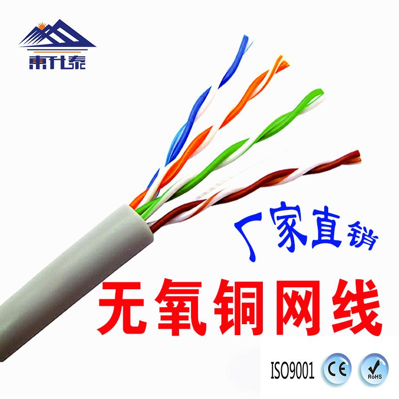 供应厂家直销 超五类无氧铜网线 网线300米 超五类网线 无氧铜网络线