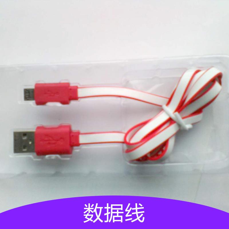 供应深圳数据线厂家 深圳数据线厂家批发