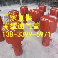 供应用于蓄水池的罩型通气管dn100H3=500|优质碳钢罩型通气帽|弯管型通气弯头专业生产厂家