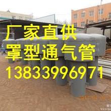 供应用于水池专用的罩型通气帽DN500H3=1450 02S403标准罩型通气帽高度可定制批发