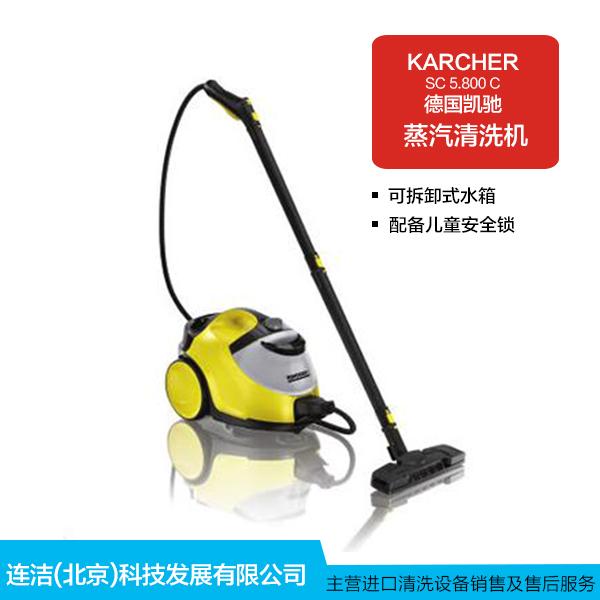 供应清洗机  SC 5.800德国凯驰SC 5.800蒸汽清洗机烟罩清洗机