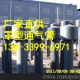 供应用于给排水管道的弯管罩型通气帽DN150H=600 不锈钢滤网罩型通气管批发价格